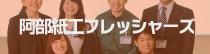 株式会社阿部紙工 フレッシャーズ