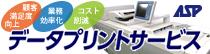 株式会社阿部紙工 データプリントサービス