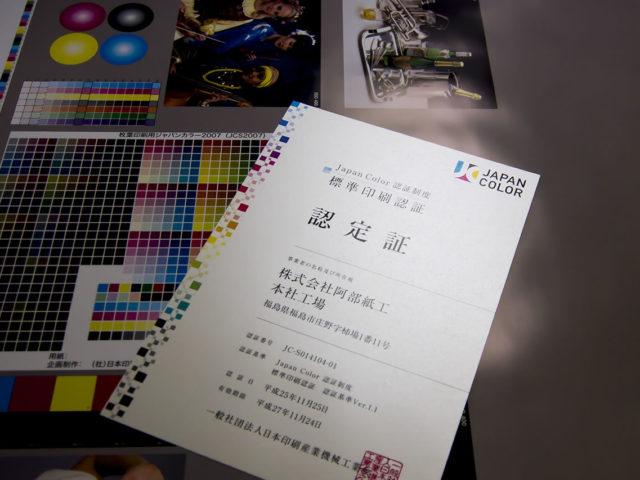 JapanColor標準印刷認証を取得