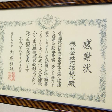 健康ふくしま21推進県民表彰
